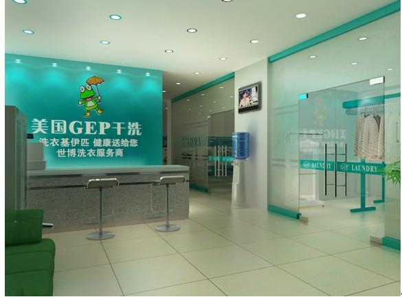 干洗店加盟连锁美国GEP干洗机设备洗衣店加盟官网:http://www.gep.net.cn